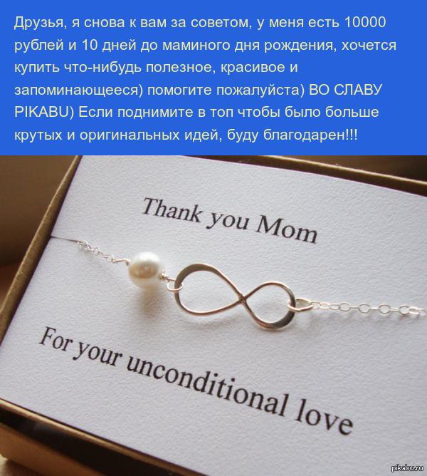 Подарок маме от сына: несколько идей 11