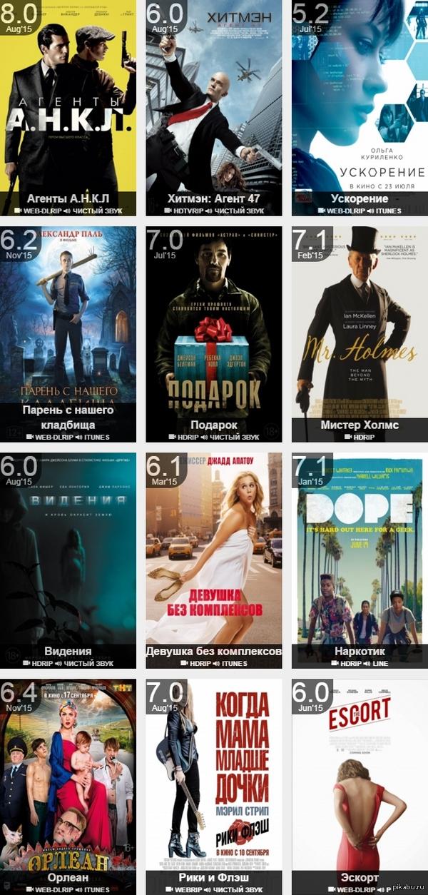 Свежие фильмы на выходные В хорошем качестве; ссылки на торренты в комментариях