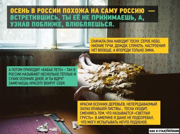 Осень в России Если понравиться,буду продолжать:3