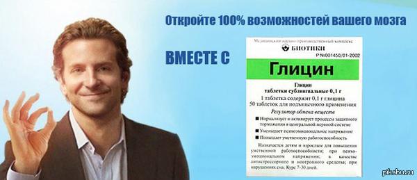 Как правильно рекламировать глицин