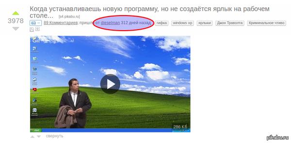 """Он был первым, пока это не стало мейнстримом <a href=""""http://pikabu.ru/story/kogda_ustanavlivaesh_novuyu_programmu_no_ne_sozdayotsya_yarlyik_na_rabochem_stole_2953502"""">http://pikabu.ru/story/_2953502</a>"""