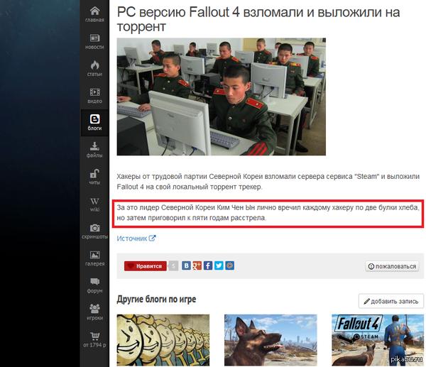 Северокорейские хакеры выложили Fallout 4 на торрент Надеюсь, наказание в виде расстрела - условное)