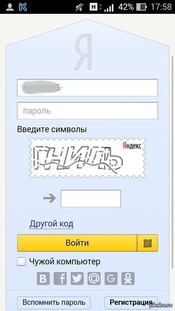 Решил зайти на почту. Яндекс, видимо, был не в настроении. Больше не общаемся.