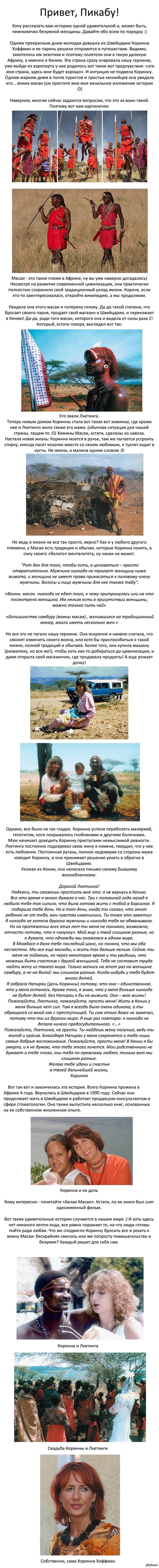 """Не ходите девушки в Африку гулять! Внимание: пост основан на книге и одноименном фильме """"Белая Масаи"""". Соответственно, пост пронизан спойлерами. Короч, я предупредила. История реальна."""