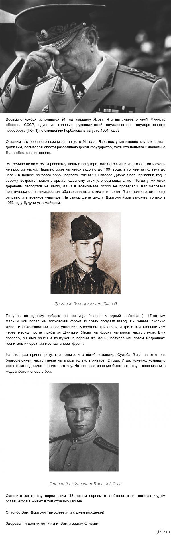 Спасибо Вам, Дмитрий Тимофеевич! маршал Язов