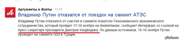 У Путина, видимо, теперь новый секретарь Одна опечатка может сделать премьера секретарем, и наоборот))