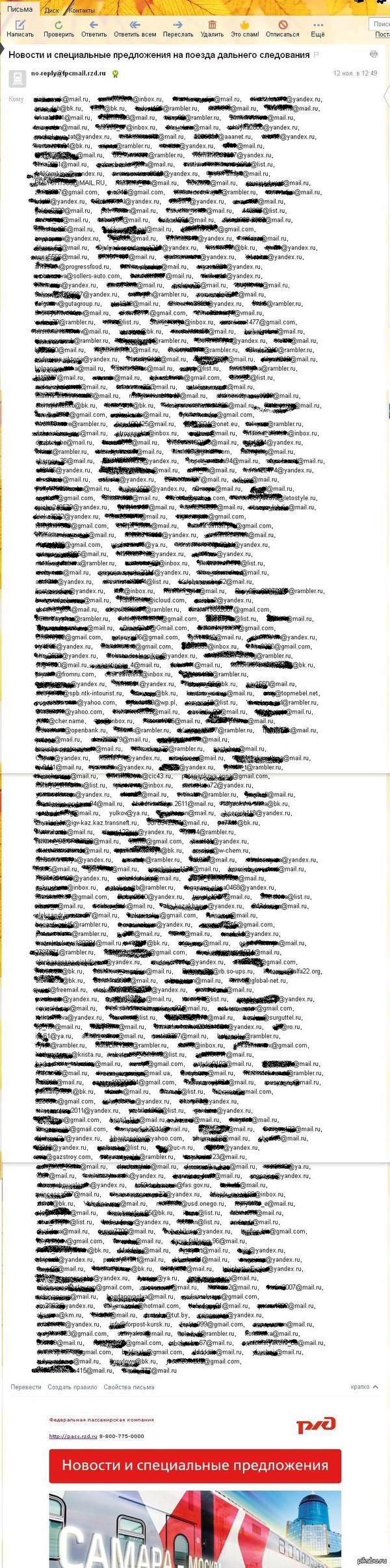 Особенности спам-рассылок от РЖД