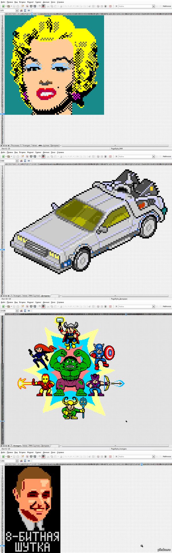Рисунки в Excel Мое творчество в Excel (точнее в LibreOffice).  Бюджетная версия вышивания крестиком. Выделяем ячейки, выбираем цвета, составляем композицию.