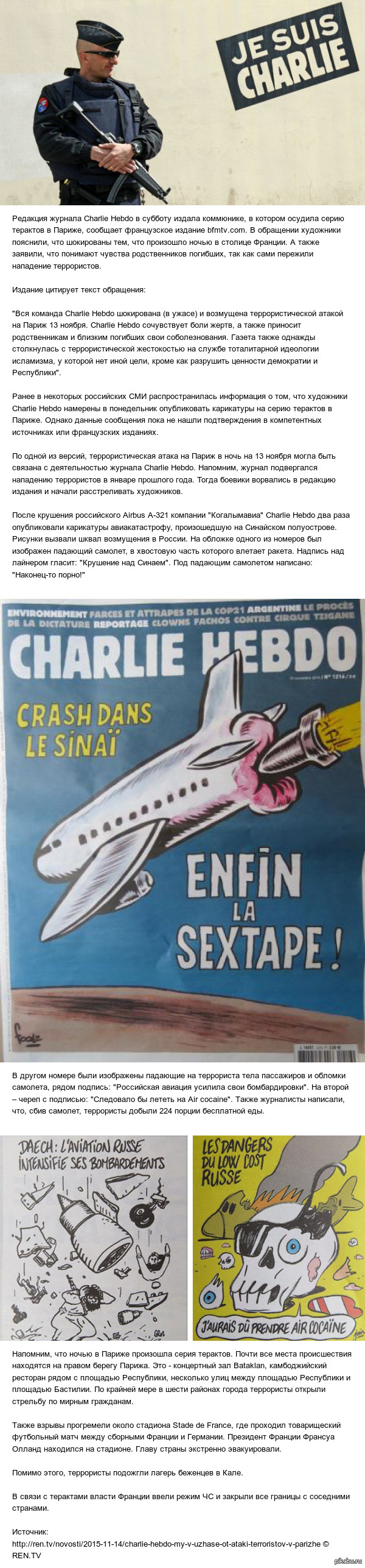 Charlie Hebdo: Мы в ужасе от атаки террористов в Париже Скандальный журнал принес соболезнования родственникам и близким погибших в терактах.