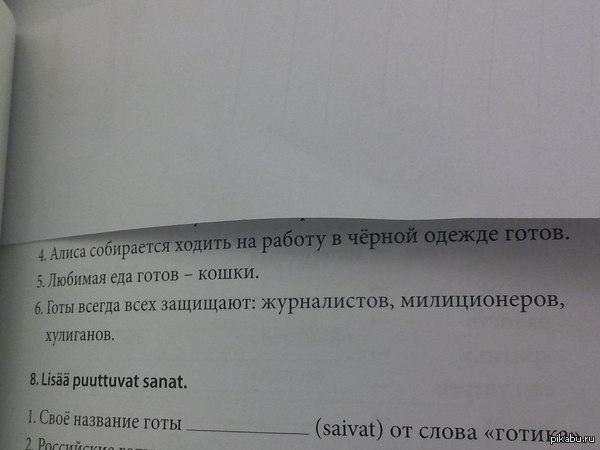Финский учебник по русскому языку. Ничего необычного.
