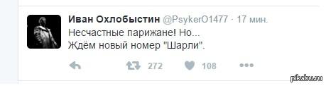 Из твиттера Охлобыстина с сочуствием