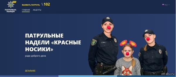 Это с сайта украинской патрульной полиции))) клянусь даже не фотошопил) Взято отсюда http://patrol.police.gov.ua/ru/site/index