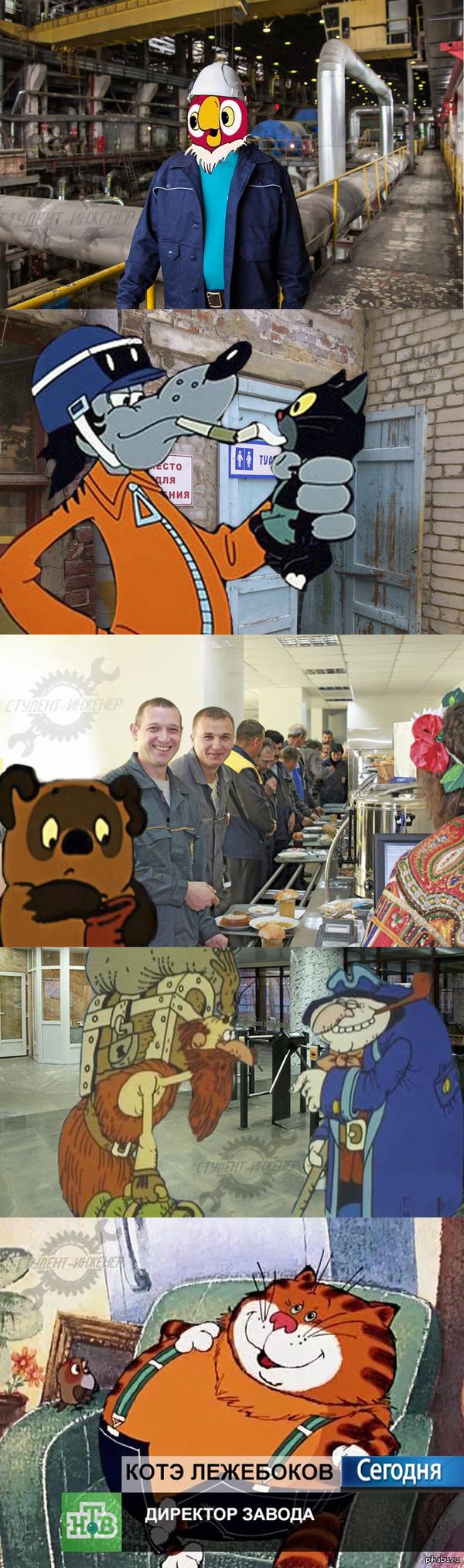 Герои советских мультфильмов в реальной жизни на заводе