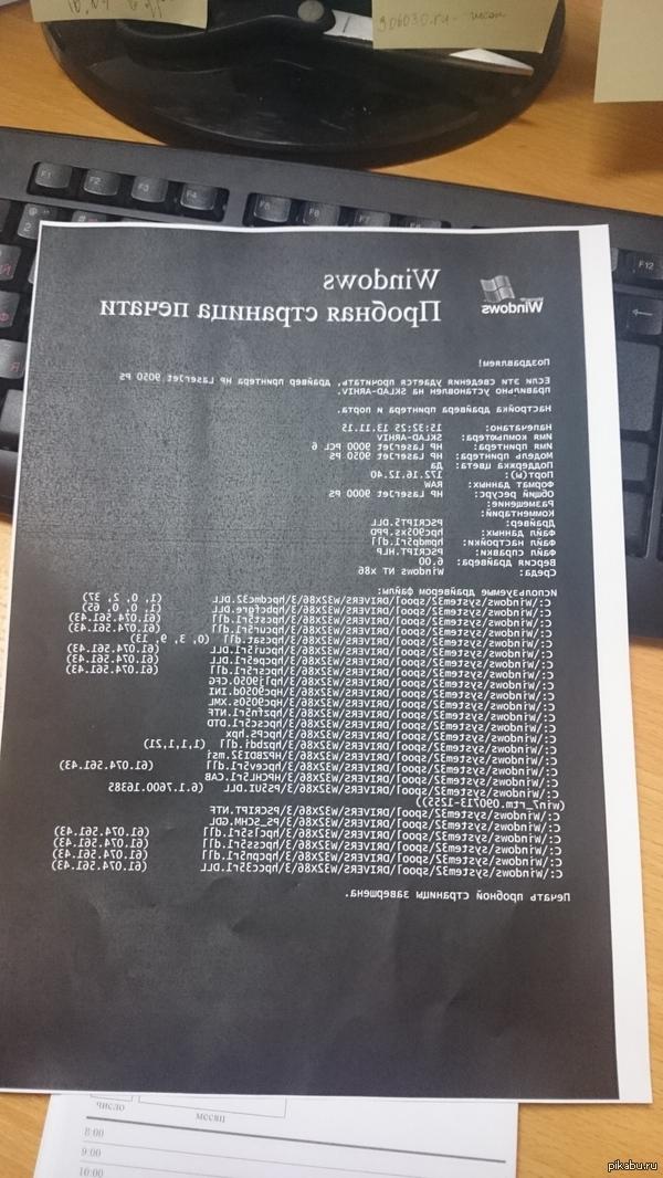 Темная сторона пробной печати Работаем в IT-отделе, получили на проверку неисправный принтер HP. Каково было наше удивление, когда он выплюнул черный лист, реверсом (без обработок и фш.)