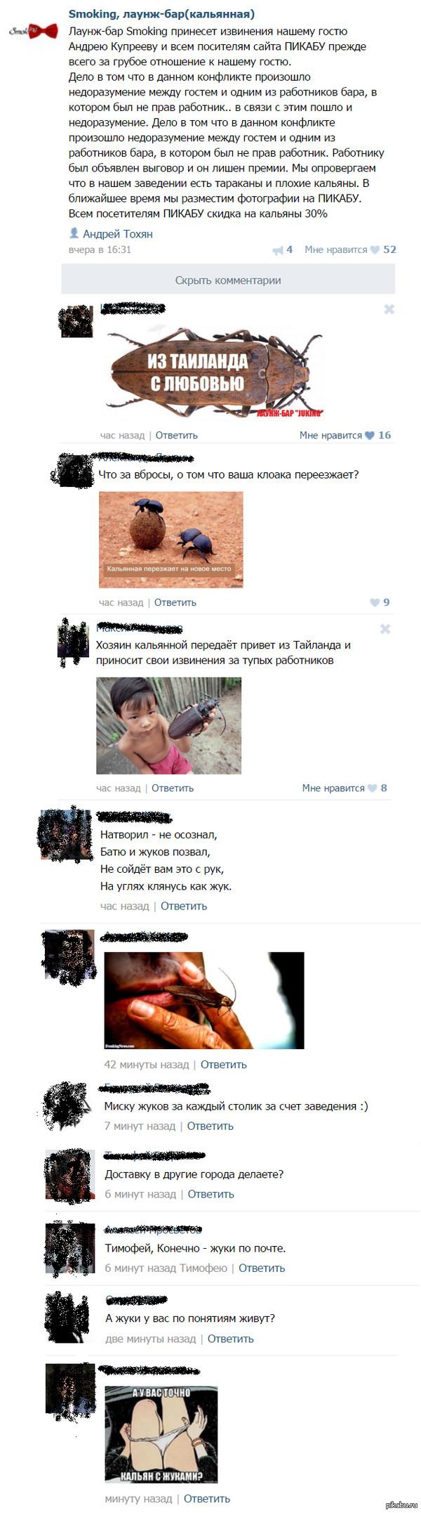 """Я просто решил почитать комменты в группе о всем известной кальянной! Как они еще группу в вк не закрыли?  В каком-то смысле продолжение :   <a href=""""http://pikabu.ru/story/prodolzhenie_istorii_s_kalyanom_3781775"""">http://pikabu.ru/story/_3781775</a>"""