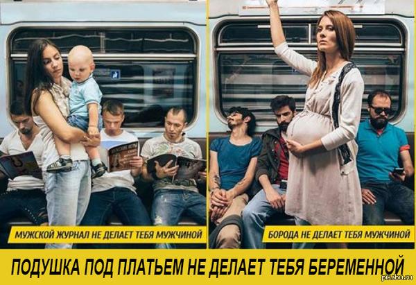 Ответ на социальную рекламу Не раз попадалась эта картинка с яростным призывом к мужскому населению, и меня не отпускает этот ответ автору...