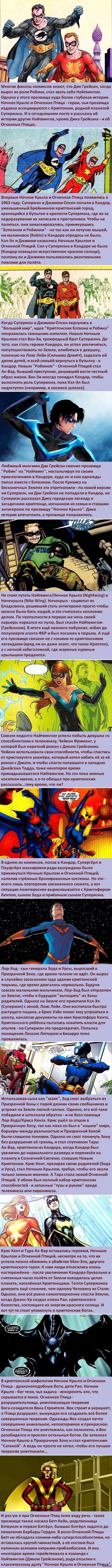 Факты о супергероях: Ночное Крыло и Огненная Птица Свет и тьма, Бэтмэн и Робин, Чук и Гек.