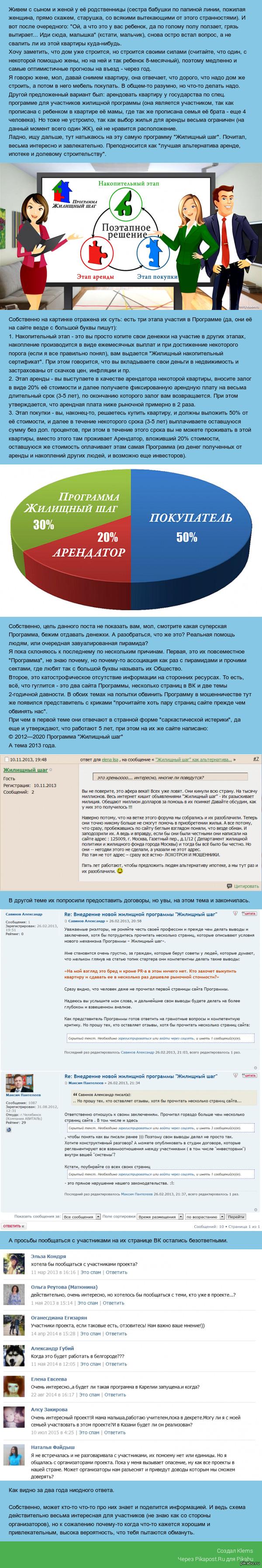 """""""Жилищный шаг"""" - развод или нет? Ссылка на сайт http://www.жилищный-шаг.рф"""