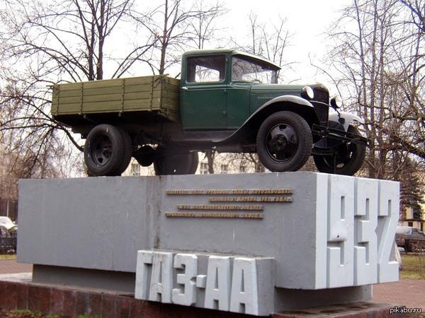 Памятник Полуторке Легендарный ГАЗ АА в Нижнем Новгороде.