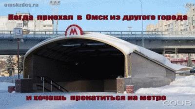 """Случай в омском метро Для тех, кто не в теме: омское метро строят 23 года, за всё это время был открыт лишь подземный переход с буквой """"М""""."""