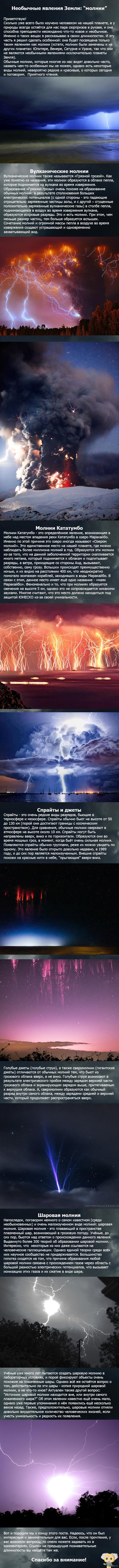 """Необычные и красивые явления Земли: """"молнии"""" Вот уже четвёртая часть познавательных длиннопостов. Больше в комментариях."""