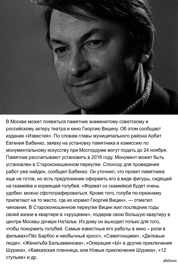 В центре Москвы планируют поставить памятник Георгию Вицину http://izvestia.ru/news/596544