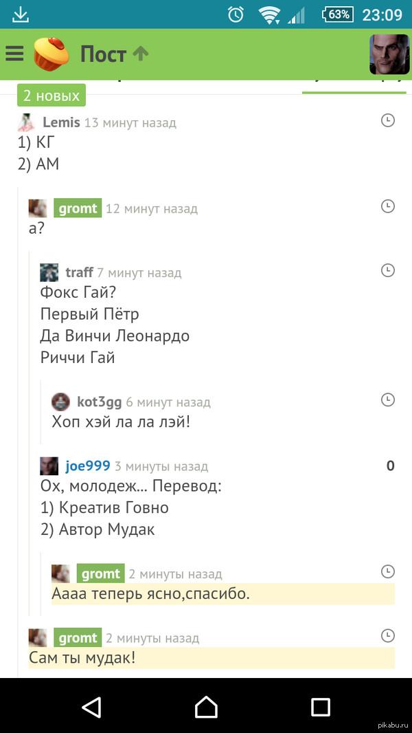 "Перевод Лучше бы не переводил.  Отсюда: http://m.<a href=""http://pikabu.ru/story/nu_mamya_zhe_uzhasnyiy_gay_foks_3795619"">http://pikabu.ru/story/_3795619</a>"
