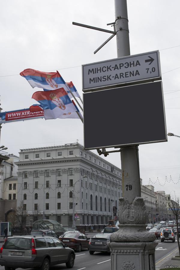 украшения по случаю приезда президента Сербии в Минск