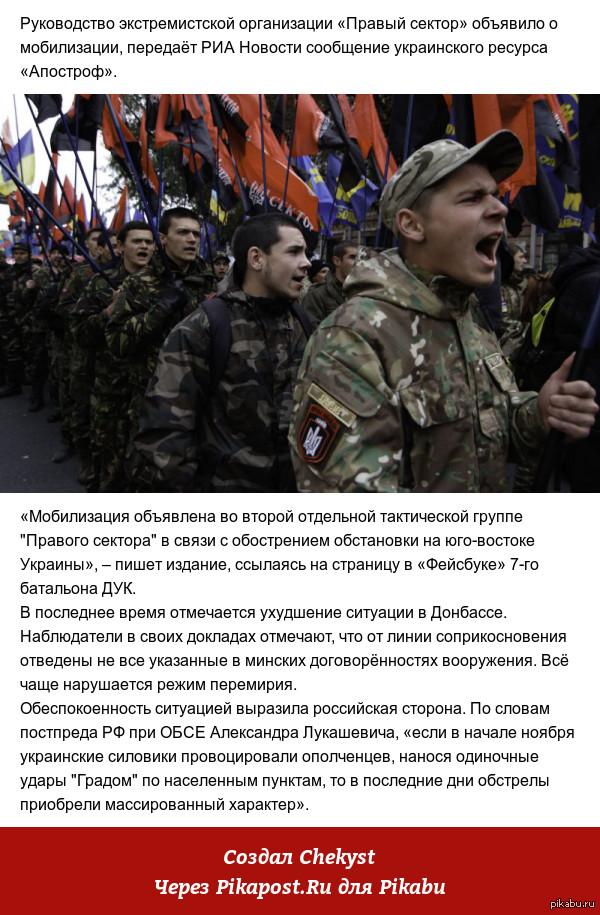 Руководство «Правого сектора» объявило о мобилизации http://topwar.ru/86620-rukovodstvo-pravogo-sektora-obyavilo-o-mobilizacii.html
