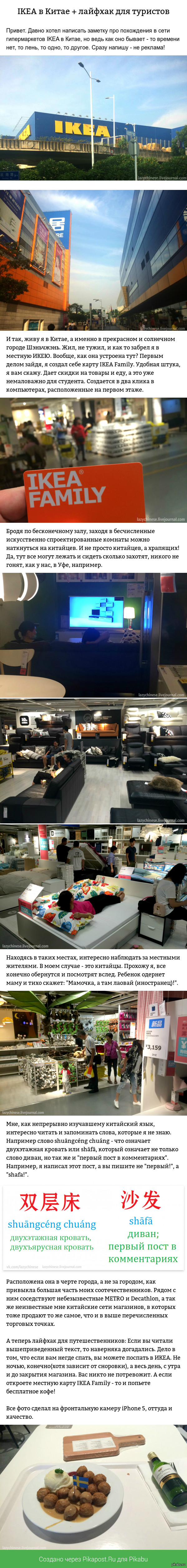 IKEA в Китае + лайфхак для туристов Оригинал поста взят из моего блога: lazychinese.livejournal.com