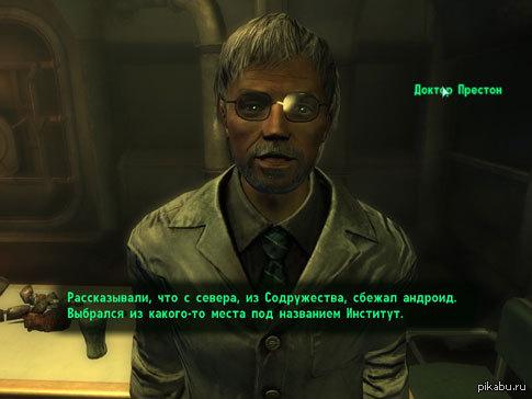 Вспомнил миссию из fallout 3... ..где надо искать андройда,вспомнил миссию через гугл т.к.,лень заново качать, и обнаружил очень забавный факт,что интересно,я хотел побывать в этом содружестве