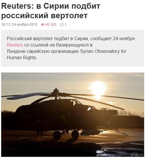 Reuters: в Сирии подбит российский вертолет