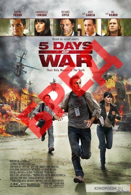 """Как думаете, снимут ли теперь в США очередной бред с оправданиями по типу """"5 дней в августе"""" назвав """"5 минут в ноябре""""? В оригинале название """"5 days of war"""""""