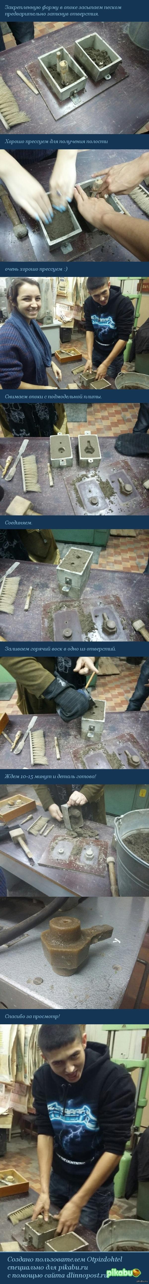 Как мы литьем занимались Как мы деталь отливали на лабораторной работе в университете.
