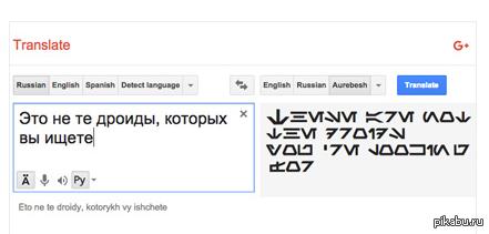 В Google Translate появился переводчик на галактический язык Google ввел для своего переводчика поддержку галактического языка, который основан на вымышленном алфавите ауребеш из киновселенной «Звездные войны».