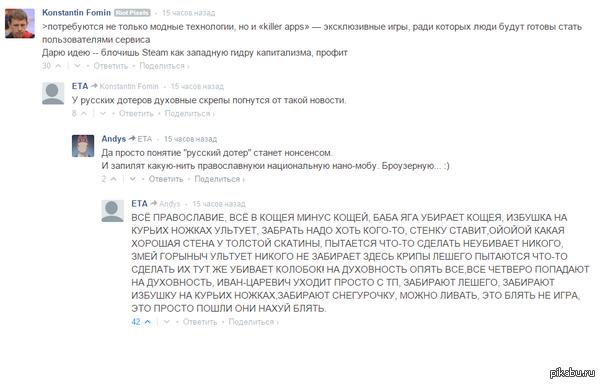 """Быть русским, значит и ультовать по русски. В продолжение новости от Ростелекома <a href=""""http://pikabu.ru/story/k__konkurentsiya_3802029#comments"""">http://pikabu.ru/story/_3802029</a>"""