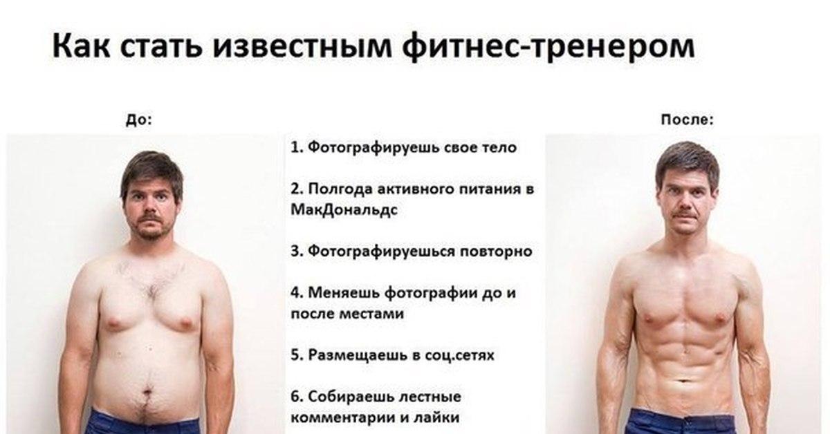 Приколы картинки про тренера по фитнесу