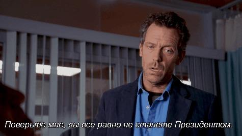 "Смотрел тут ""Доктор Хаус"". Серия 2005 года. Доктор Хаус, S01e17, 2005, Политика, Предсказание, Гифка"