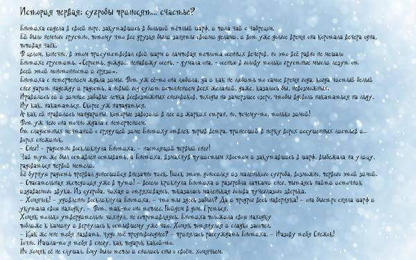 Новогодние сказки для друзей Снег, Сказка, Новый Год, Длиннопост