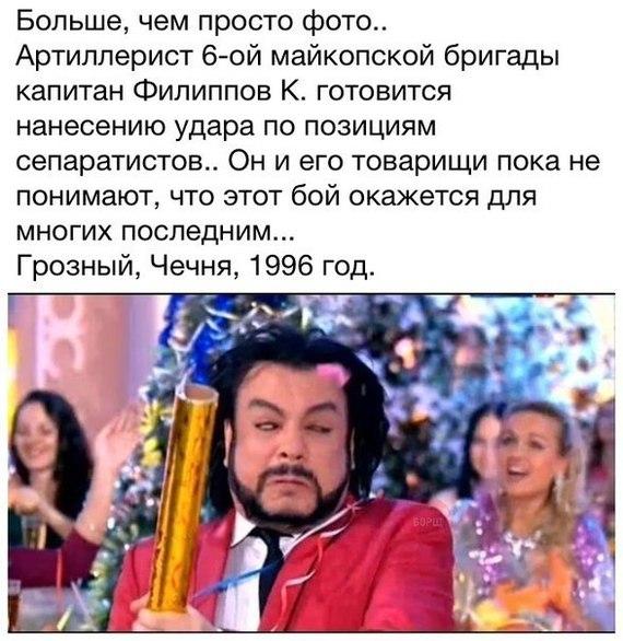 Филипов К. Филипп, Грозный, 1996