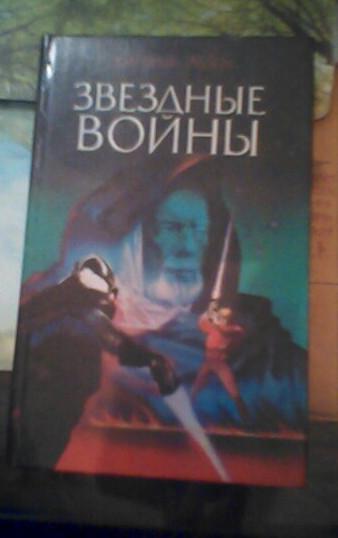 Раритет ХЗ.0 Star Wars, Книги, Джордж Лукас, Моё