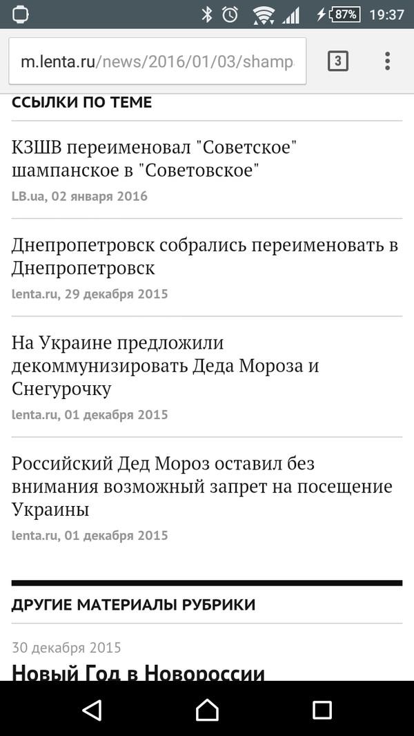 Днепропетровск переименовали... Политика, Декоммунизация