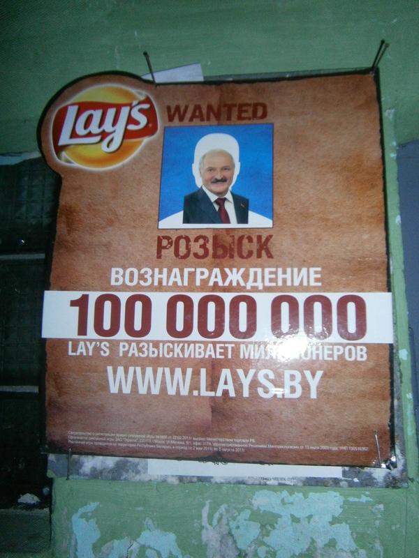 Разыскивается... Александр Лукашенко, Беларусь, Юмор, Lays, Розыск