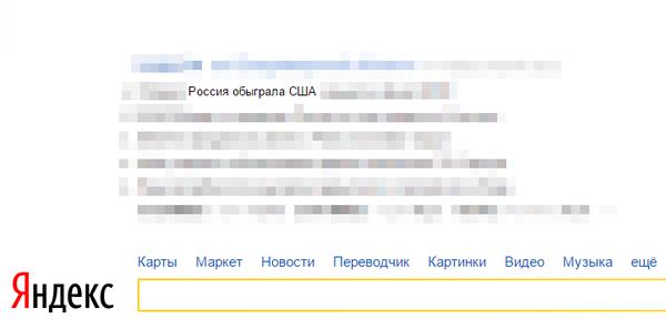 Наконец-то Россия, США, яндекс новости, шутка