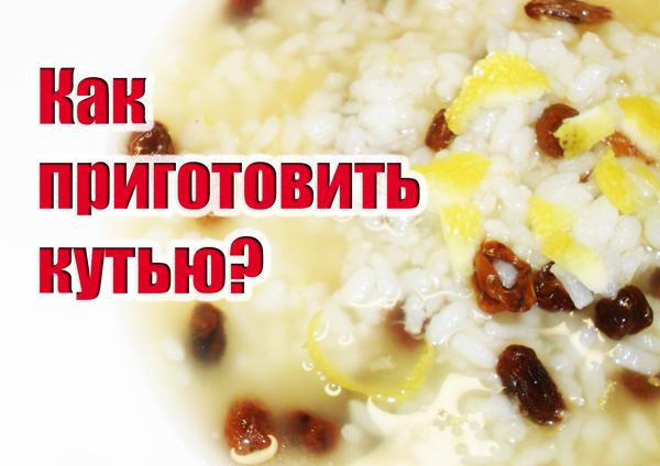 Как правильно приготовить кутью из риса