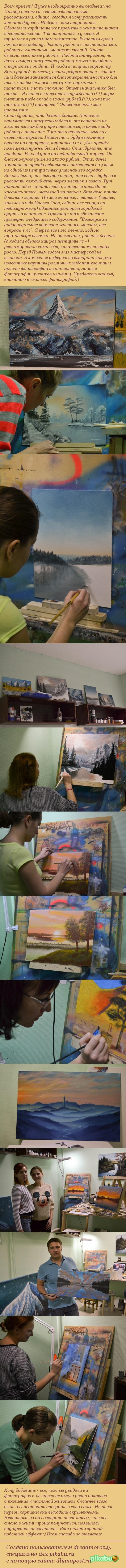 Как мы учились рисовать. Искусство, Картина маслом, Рисование, Дело, Холст, Длиннопост