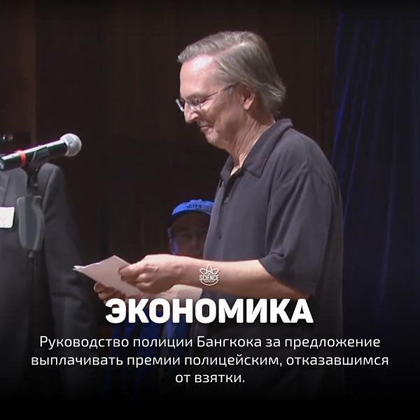 Шнобелевская премия в 2015 году Шнобелевская премия, Шнобель, Премия, Смешное, Открытие, Открытия, Длиннопост
