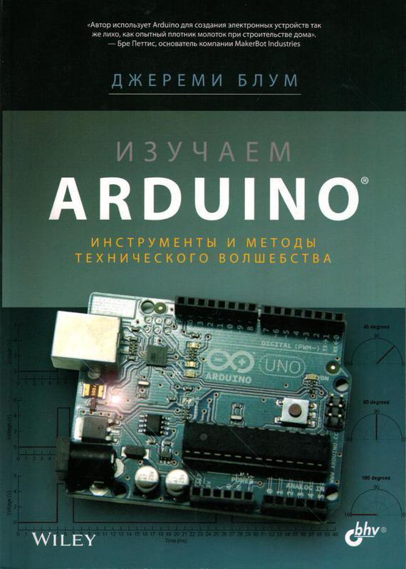 Книга джереми блюма для освоения arduino скачать
