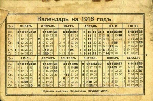 Календарь на 2016 год. Пользуйтесь.