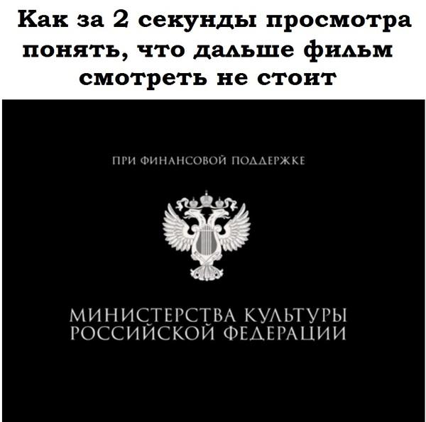 Про российский кинематограф